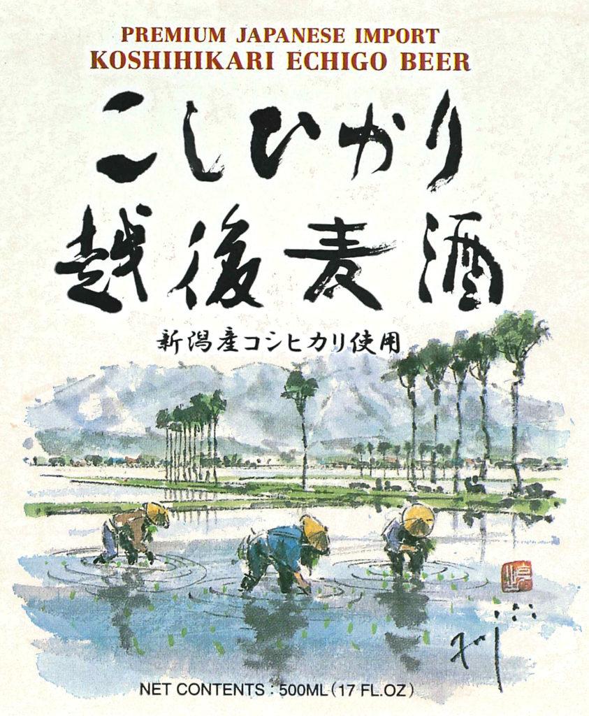 Koshikari Echigo label crop 2